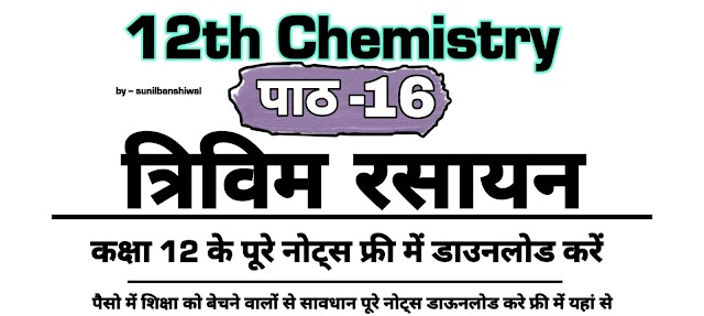 Stereo Chemistry 12th Class Chemistry Notes In Hindi Pdf || त्रिविम रसायन ( Stereoscopic chemistry ) chapter no 16