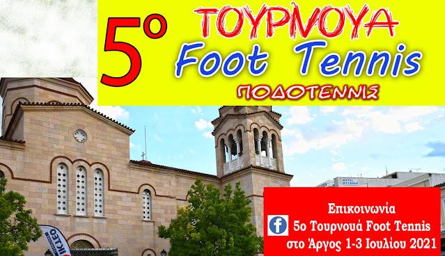 Αντίστροφη μέτρηση για το 5ο Τουρνουά Ποδοτέννις (Foot Tennis) στο Άργος