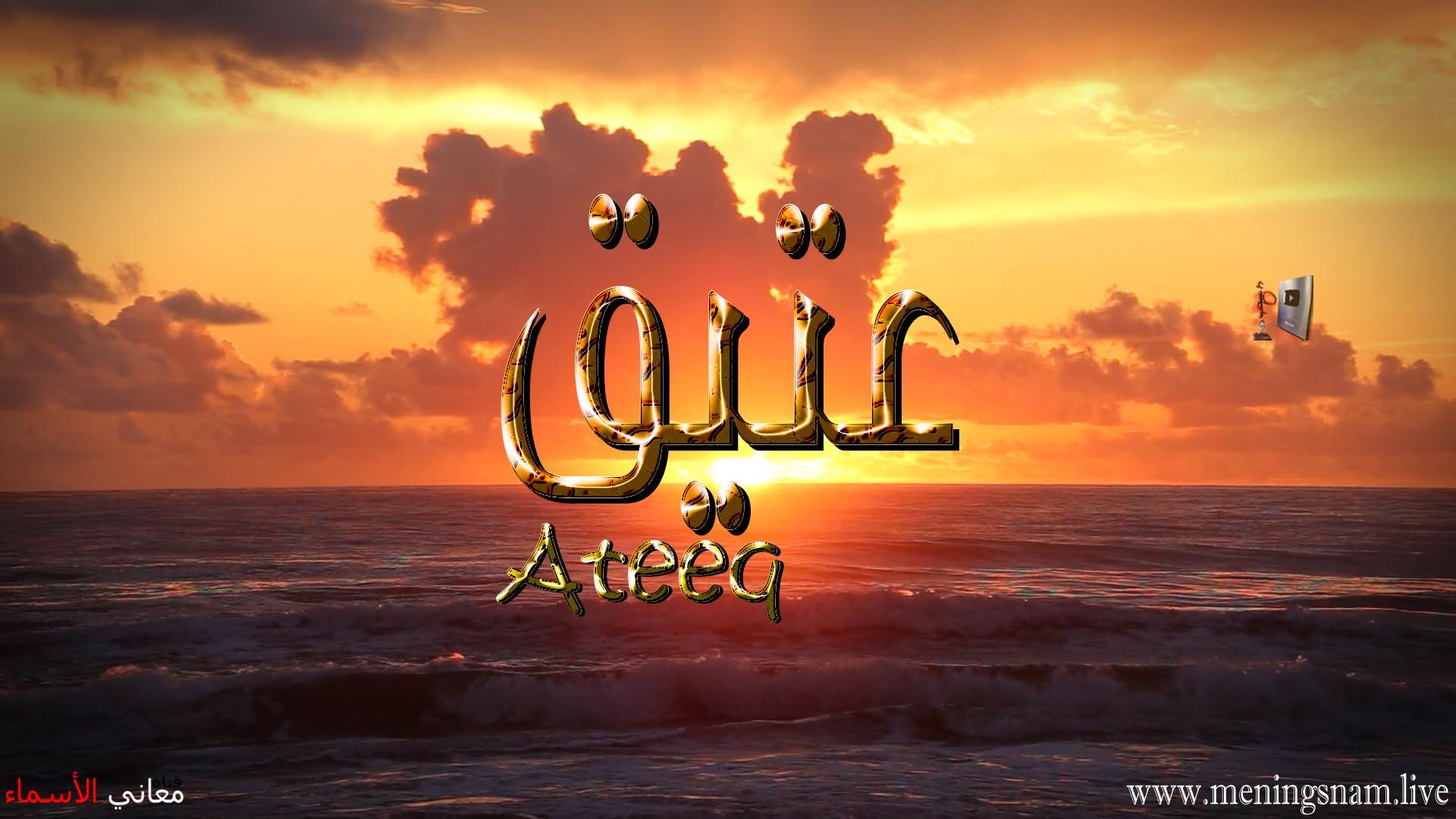 معنى اسم عتيق وصفات حامل هذا الاسم Ateeq