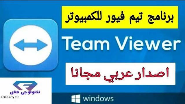 """تحميل برنامج التحكم في الكمبيوتر عن بعد """"تيم فيور Team Viewer"""" مباشر مجانا بالعربي"""