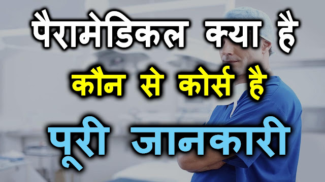 What is Paramedical | Paramedical courses | full details