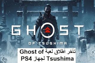 تأخر أطلاق لعبة Ghost of Tsushima لجهاز PS4
