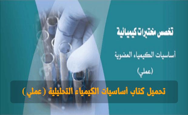 أساسيات الكيمياء التحليلية (عملي)