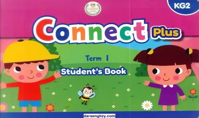 تحميل كتاب الطالب وكتاب التدريبات كونكت بلس كى جى 2 الترم الاول connect plus kg 2 student's book