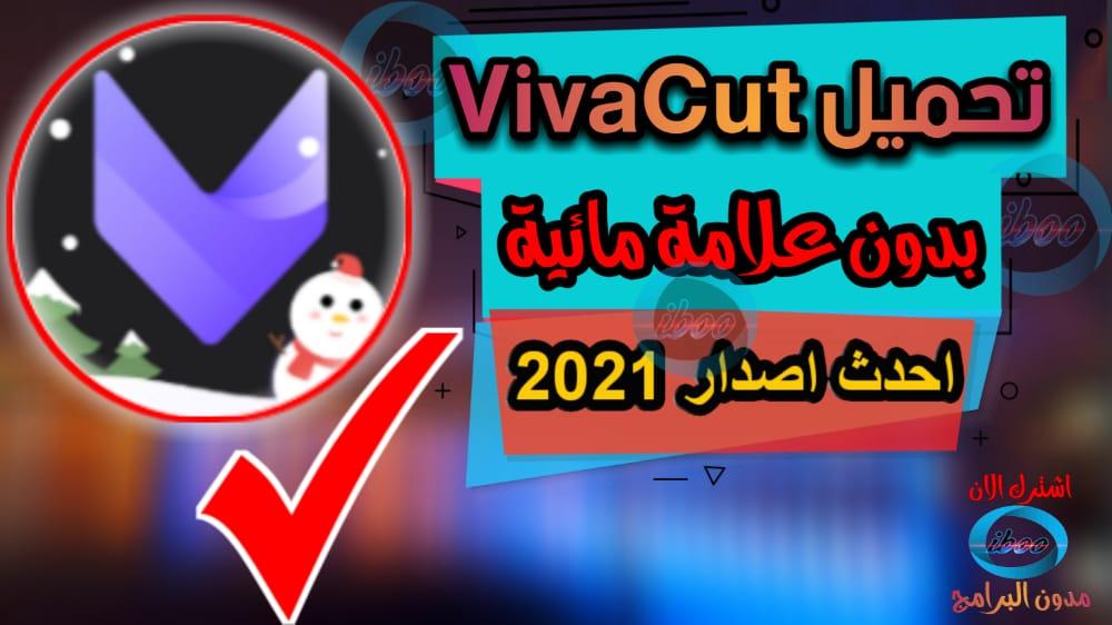 تحميل تطبيق VivaCut بدون علامة مائية احدث اصدار للاندرويد