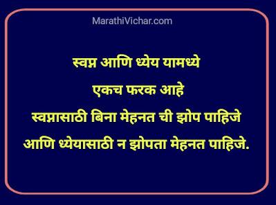 good night image marathi