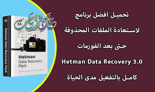 تحميل برنامج استعادة الملفات Hetman Data Recovery Pack 3.0 كامل بالتفعيل
