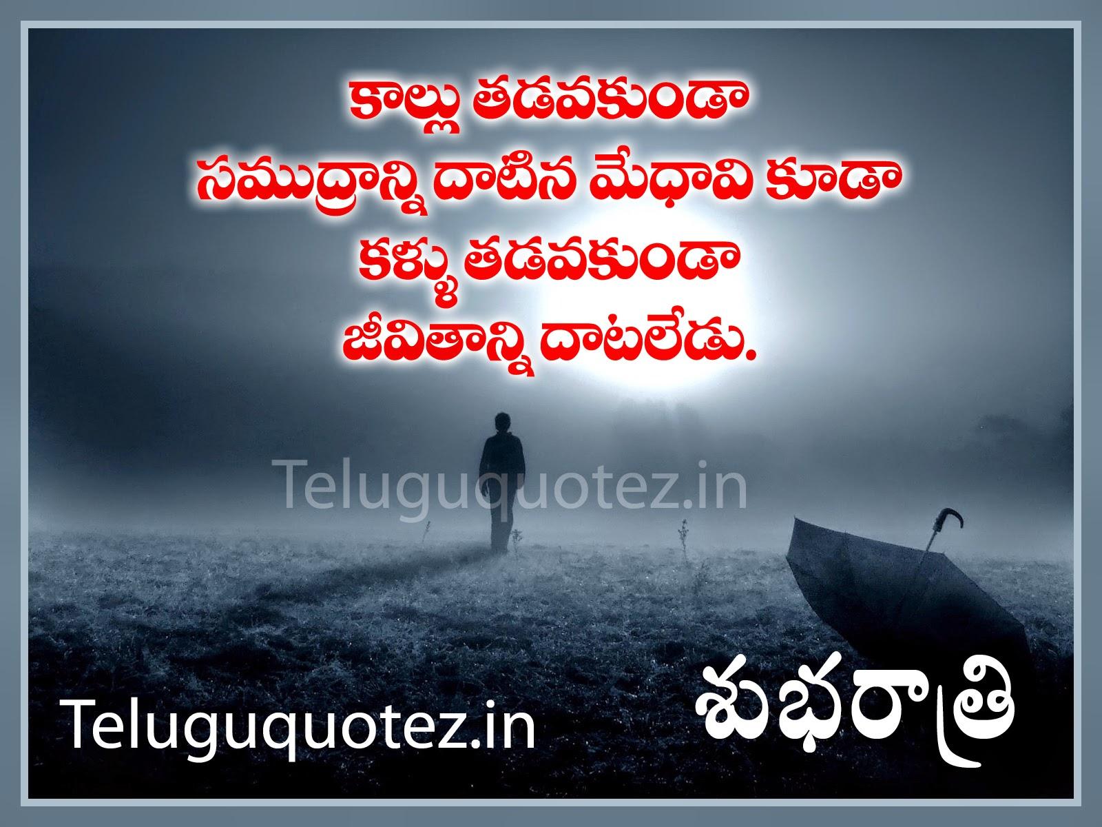 Good Nyt Telugu Quotes