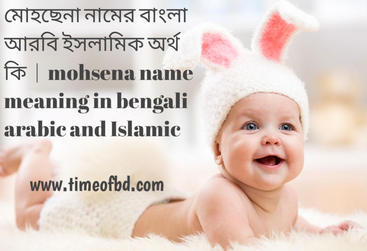 মোহছেনা নামের অর্থ কী, মোহছেনা নামের বাংলা অর্থ কি, মোহছেনা নামের ইসলামিক অর্থ কি, mohsena name meaning in bengali