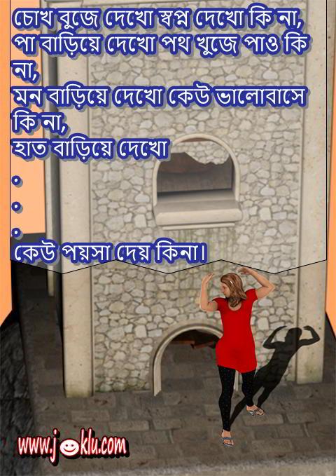 Dream Bengali funny message