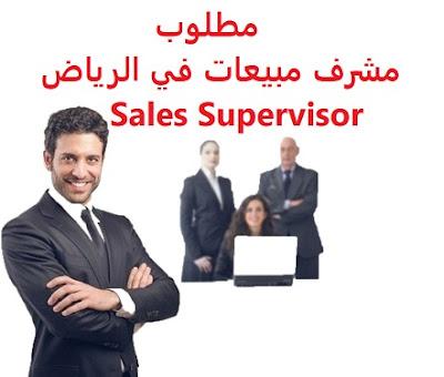 وظائف السعودية مطلوب مشرف مبيعات في الرياض Sales Supervisor