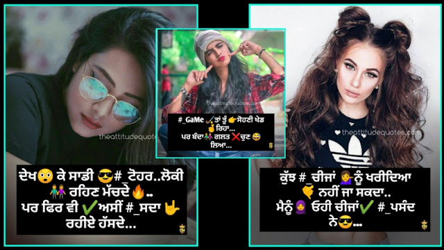 Attitude status in punjabi for girls | Punjabi kudi attitude status | Personality status in Punjabi