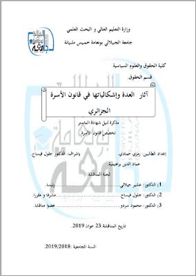 مذكرة ماستر: آثار العدة وإشكالياتها في قانون الأسرة الجزائري PDF