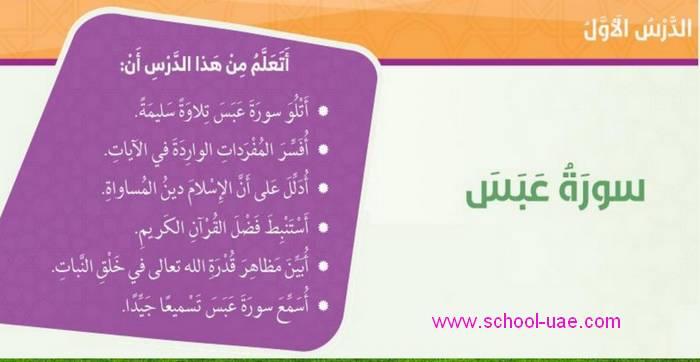 حل درس سورة عبس مادة التربية الاسلامية للصف الخامس الفصل الثانى 2020 الامارات