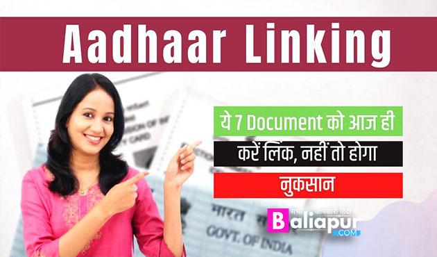 Aadhaar Linking : ये 7 Document को आज ही करें लिंक, नहीं तो होगा नुकसान