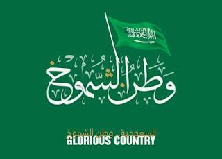 صور اليوم الوطني السعودي ٢٠٢٠ وطن الشموخ