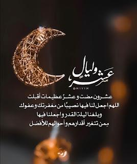 دعاء العشر الاواحر من رمضان