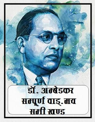 Ambedkar Books Download in hindi pdf