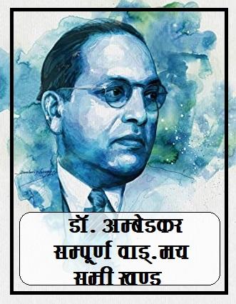 Ambedkar Books Download in hindi pdf | freehindiebooks.com