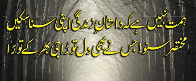 whatsapp status friendship 2017 new poetry in urdu himat nahi hai ke dastaane zindagi apni suna sakain