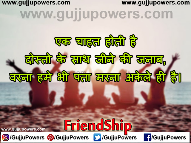 friendship day ki shayari in hindi