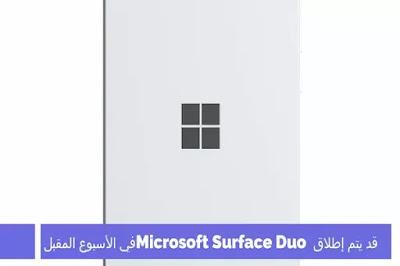 قد يتم إطلاق Microsoft Surface Duo في الأسبوع المقبل