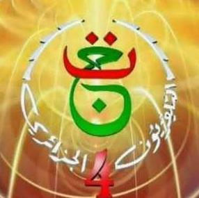 مشاهدة القناة الجزائرية الرابعة الأرضية بث مباشر Algeria4 Tv live