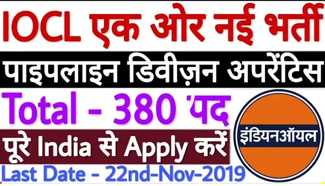 IOCL Recruitment 2019 For Apprentice Posts,Apply before 22 Nov