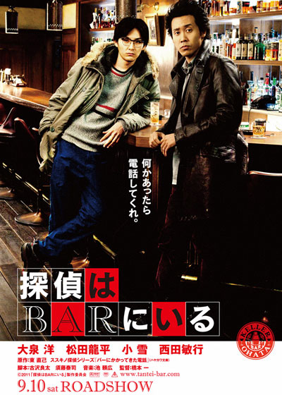 Sinopsis Film Jepang 2011: Phone Call to the Bar