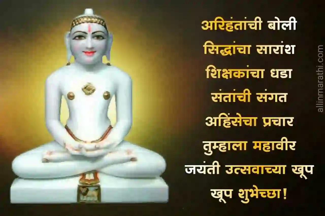 Mahavir-jayanti-messages-marathi