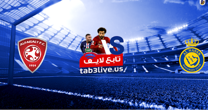 نتيجة مباراة النصر والفيصلي اليوم 2021/04/4 نص نهائي كأس خادم الحرمين الشريفين