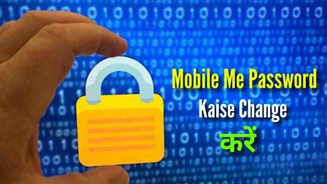 Mobile Me Password Kaise Change Kare? मोबाइल में पासवर्ड चेंज करने का तरीका - Phone Me Password Kaise Change Kare