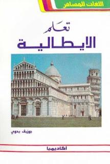 كتاب تعلم اللغة الايطالية
