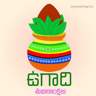 ugadi subhakankshalu in telugu