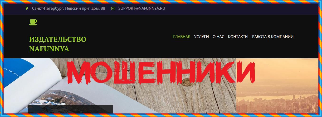Издательство NAFUNNYA nafunnya.ru – отзывы, лохотрон!
