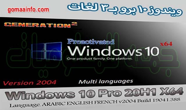 تحميل ويندوز 10 برو بـ 3 لغات | Windows 10 20H1 Pro July 2020 Preactivated (x64) | يوليو 2020