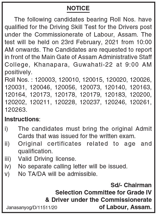 Commissionerate of Labour, Assam Result 2021