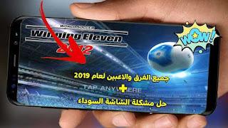 تحميل لعبة we 2012 للاندرويد من ميديا فاير | download we 2012 apk