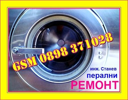 перални,София,  сервиз, техник, ремонтира перални, по домовете,  инж. Станев, ремонтира,  електроуреди, ремонт, пералня,перални, уреди, майстор,  пералня,  в дома,  видео,