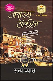 banaras talkies satya vyas,best hindi novels, hindi upnyas list