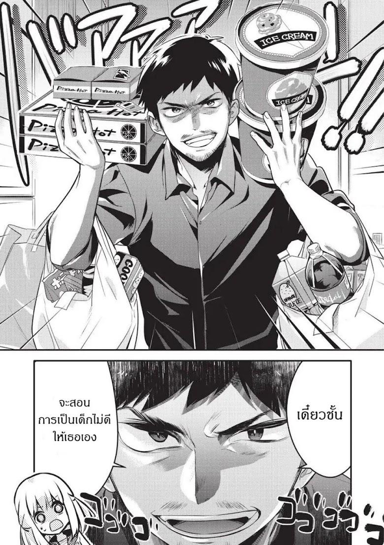 Oji-san ga Joshi sei ni Warui Koto wo Oshieru Hanashi - หน้า 8