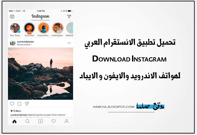 تحميل تطبيق الانستقرام العربي Download Instagram 2020 لهواتف الاندرويد والايفون و الايباد - موقع حملها