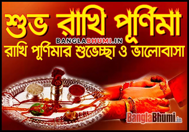 Rakhi Purnima Bengali Photo Free Download