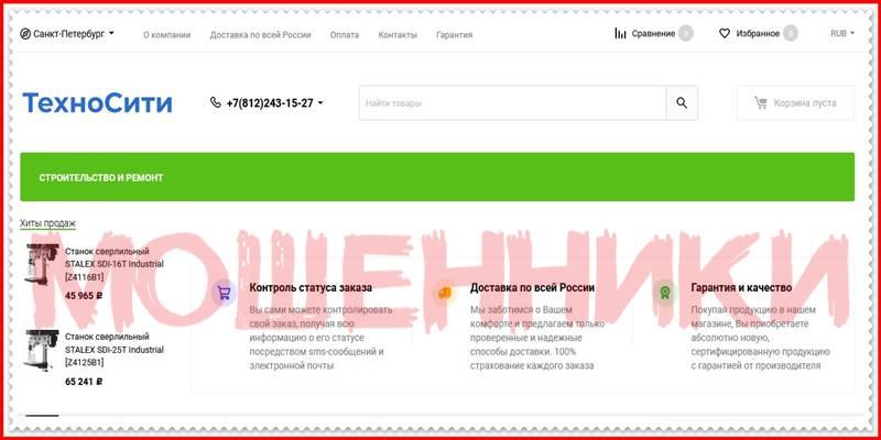 Мошеннический сайт tehci.com – Отзывы, развод! Фальшивый магазин