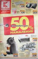 вестници, каталози и брошури на Магазини Kaufland от 18-24 Юли 2016