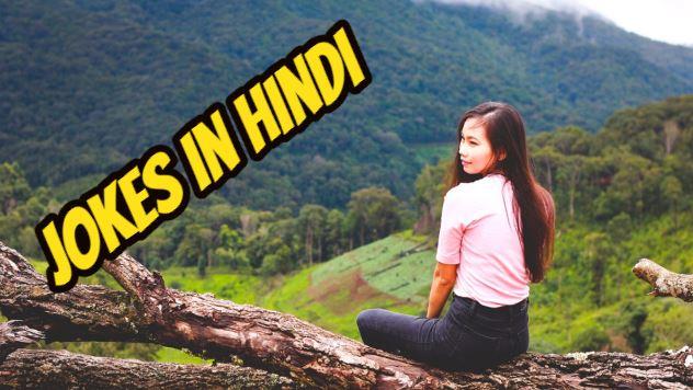 Jokes In Hindi | Funny Jokes | Jokes | Jokes For Fun | चुटुकले और मजेदार फनी जोक्स