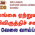 Vacancies in Sri Lanka Export Development Board