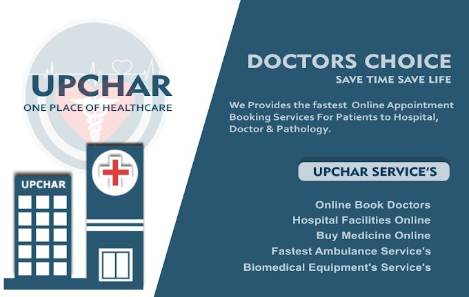 upchar - choice of doctors