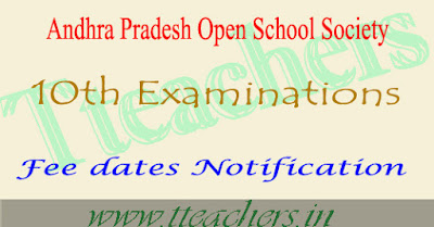 AP Open school 10th fee last date 2017 aposs ssc fees details