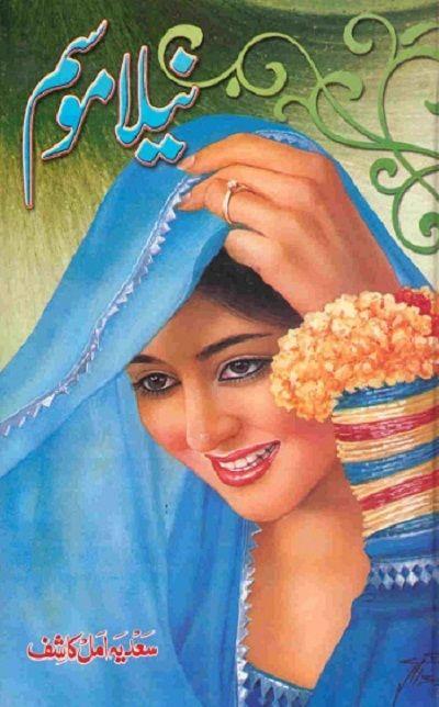 Free Download Urdu PDF Novel Neela Mausam by Sadia Amal Kashif